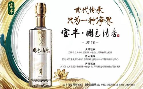 宝丰国色清香酒·师作新品上市,世代传承,只为一种净界