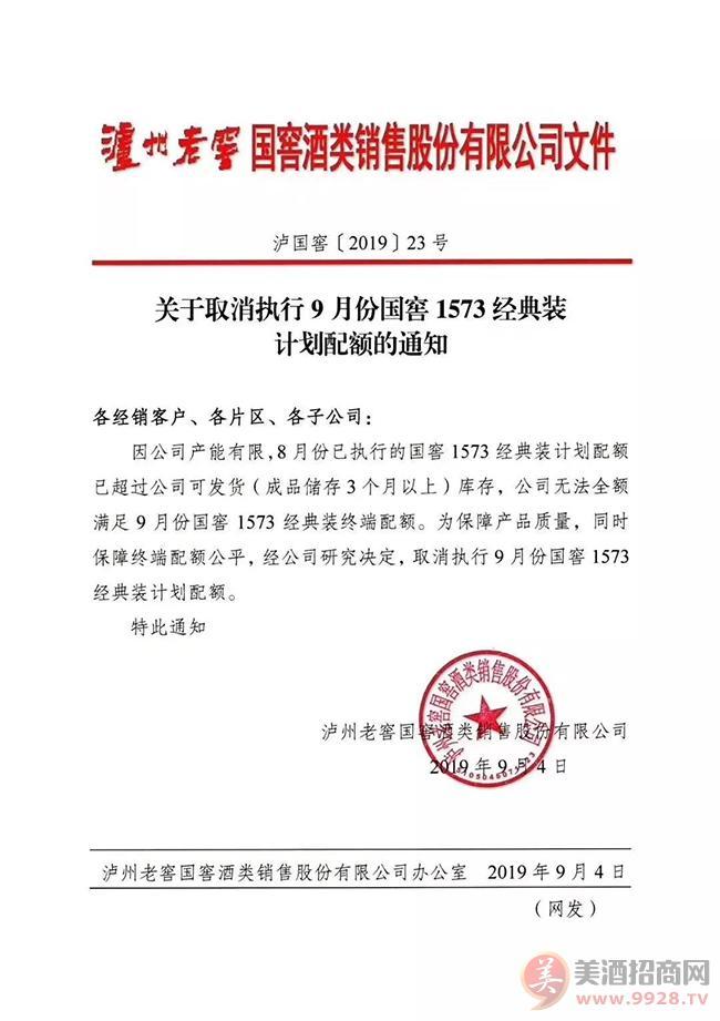 国窖1573发文取消9月配额