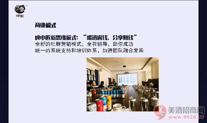 天津啤匠科技发展有限公司招商政策