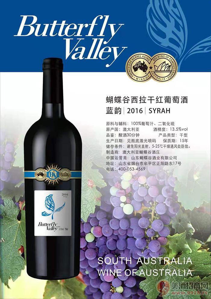 蝴蝶谷西拉干红葡萄酒蓝韵2016
