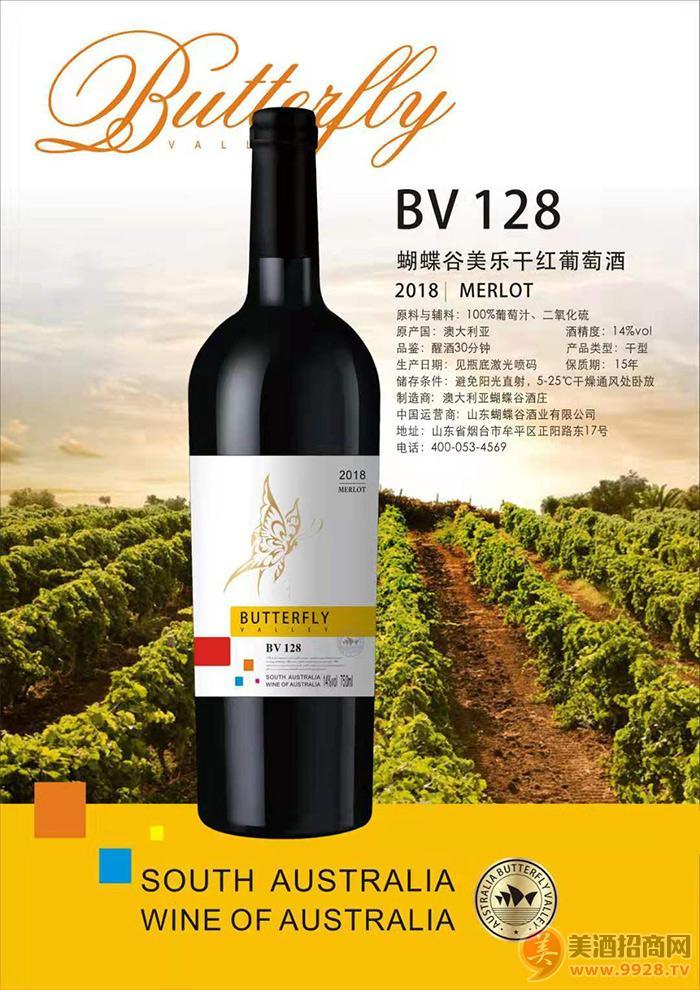 澳大利亚蝴蝶谷酒庄美乐干红葡萄酒2018