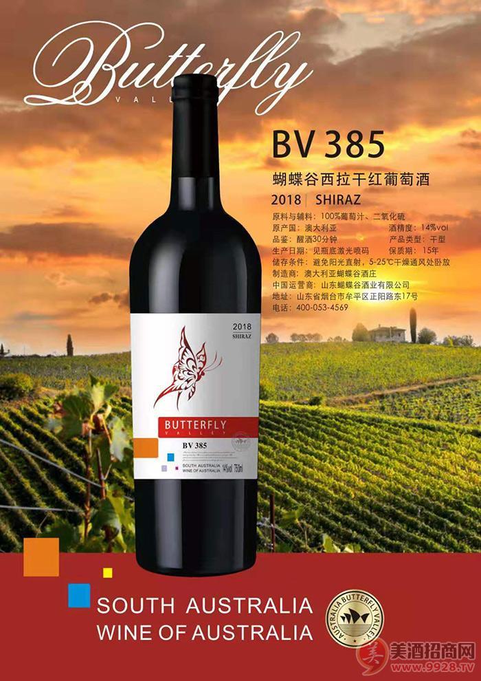澳大利亚蝴蝶谷酒庄西拉干红葡萄酒2018