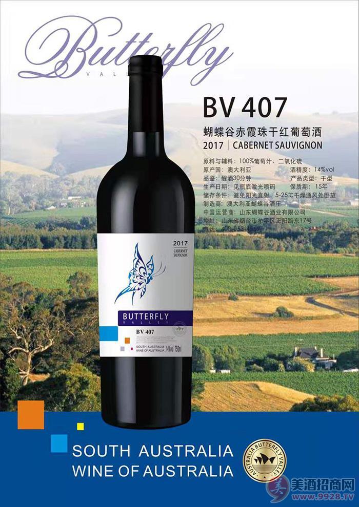 澳大利亚蝴蝶谷酒庄赤霞珠干红葡萄酒2017
