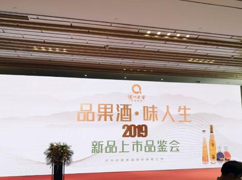 """泸州老窖果酒公司首推三款新品 """"青语""""、""""花间酌""""、""""拾光"""""""