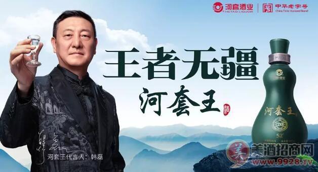 中国名酒河套王