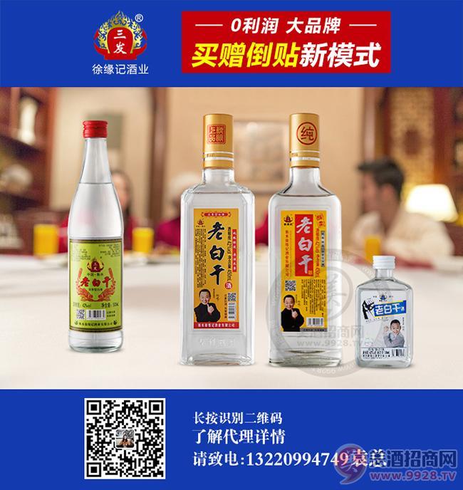 "徐��酒�I""零利��、大品牌、�I�倒�N新模式"""