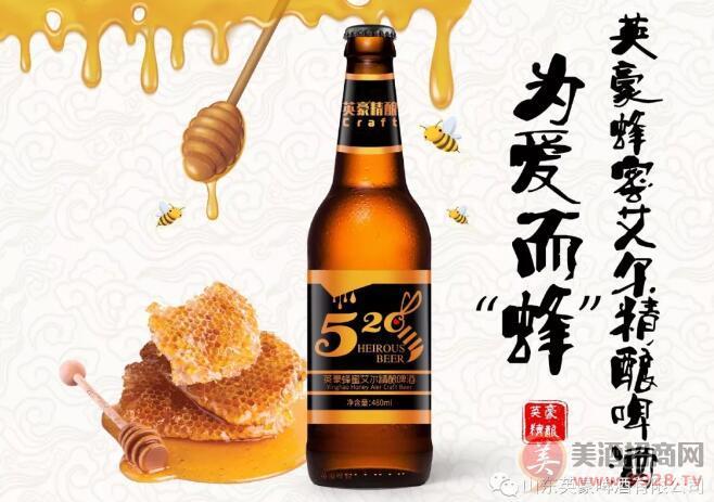英豪蜂蜜艾��精�啤酒新品上市