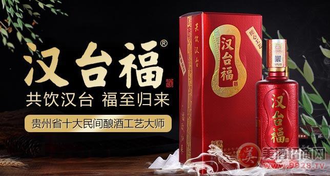 贵州汉台酒业有限公司-汉台福酒