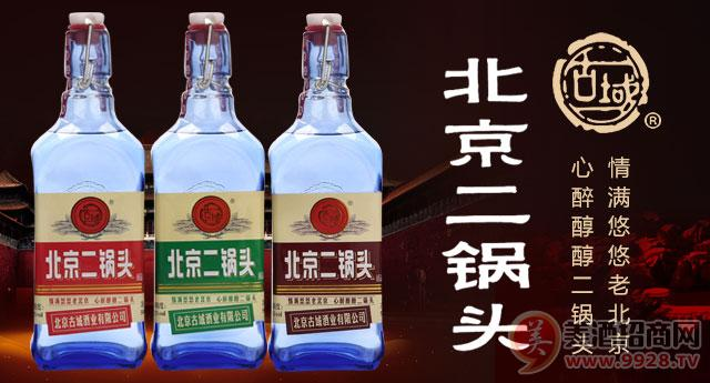 北京古域酒�I有限公司