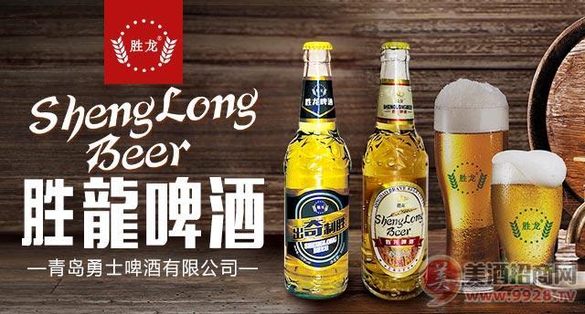 青岛勇士啤酒有限公司