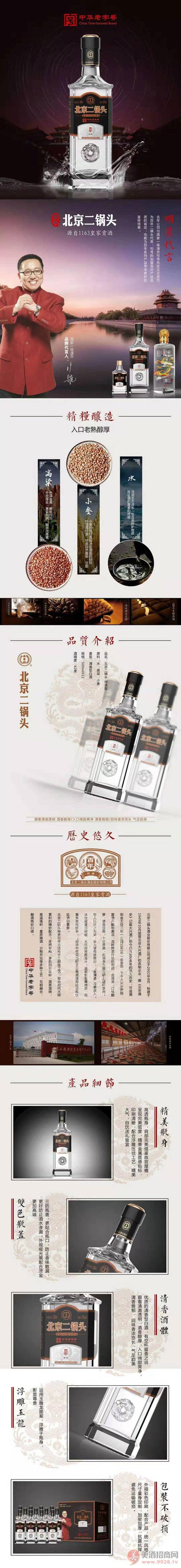 百年二锅头酒传承