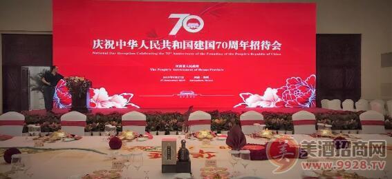 河南省人民庆祝中华人民建国70周年招待会举行