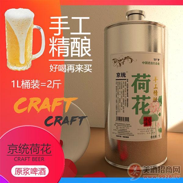 京�y荷花啤酒