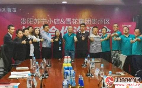 华润雪花啤酒贵州区域与苏宁小店签署战略合作协议