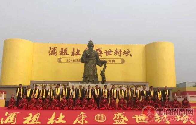 """杜康文化旅游�暨封��大典""""���x式�利�e行"""