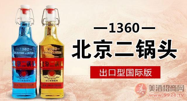北京二��^酒