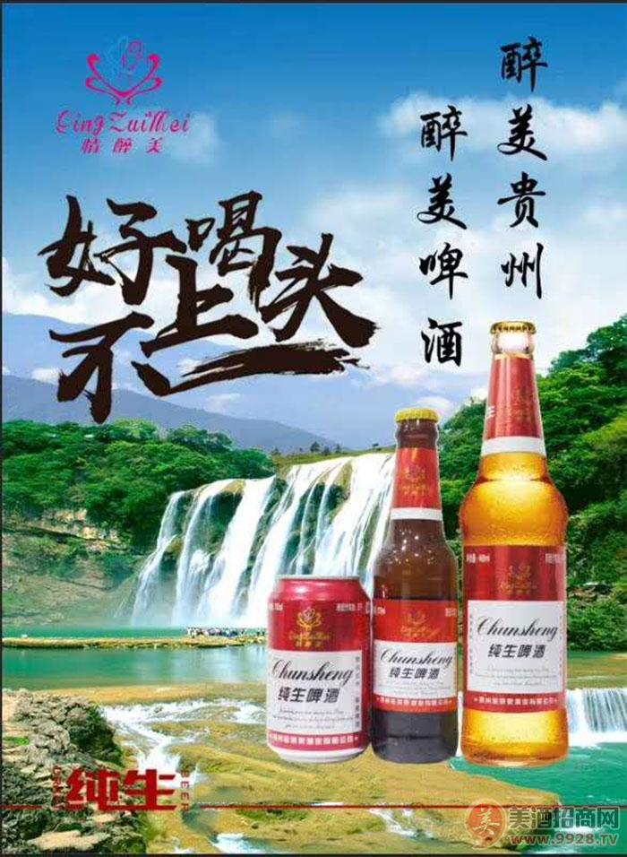 贵州天隅金瀑酒业发展有限公司招商政策