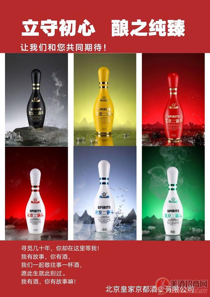 北京皇 家京都酒业有限公司招商政策