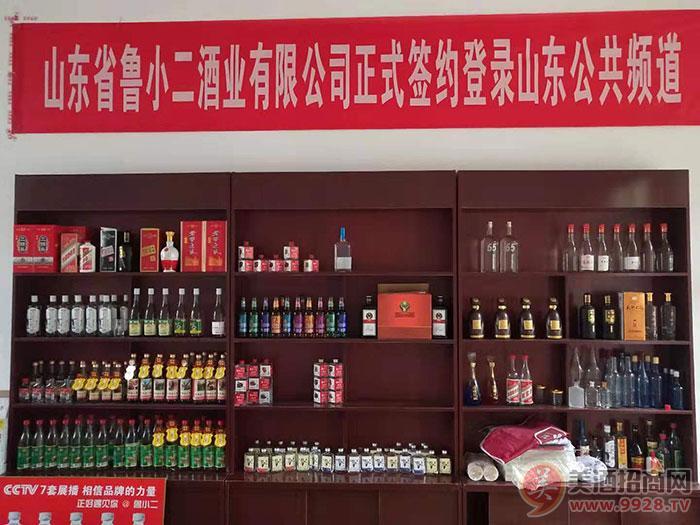 山东鲁小二酒业有限公司招商政策