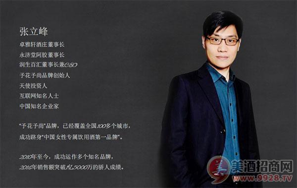 济南润生百汇生物科技有限公司董事长张立峰