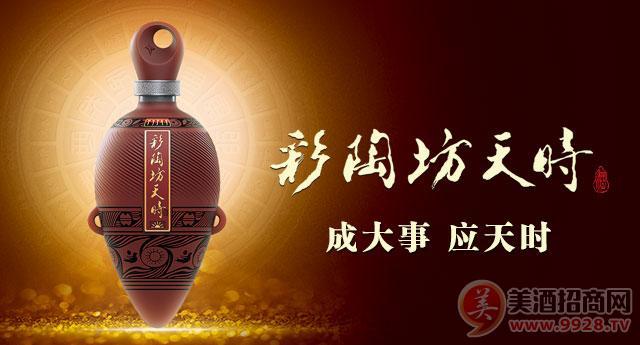 仰韶彩陶坊酒