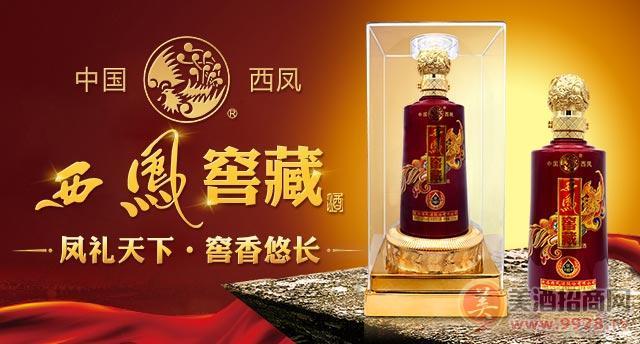 西凤窖藏酒