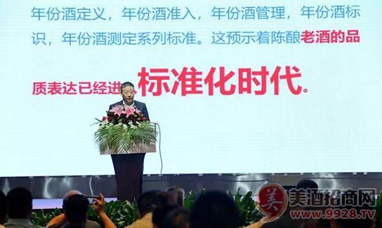 中国酒业协会副理事长兼秘书长宋书玉致辞