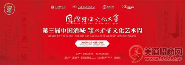 第三届国际诗酒文化大会泸州老窖文化艺术周启幕