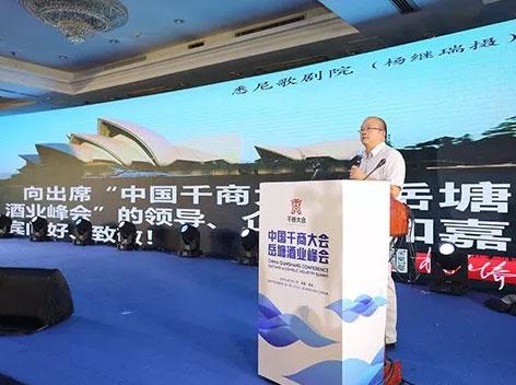 杨继瑞:中国酒业新时代新征程下的发展路径