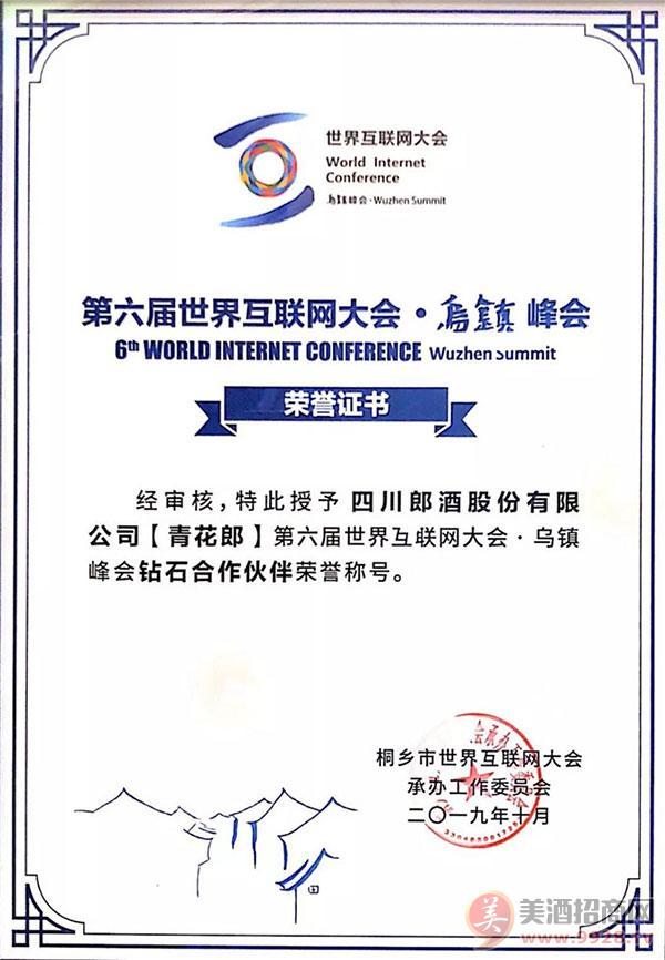 青花郎签约成为第六届世界互联网大会钻石合作伙伴