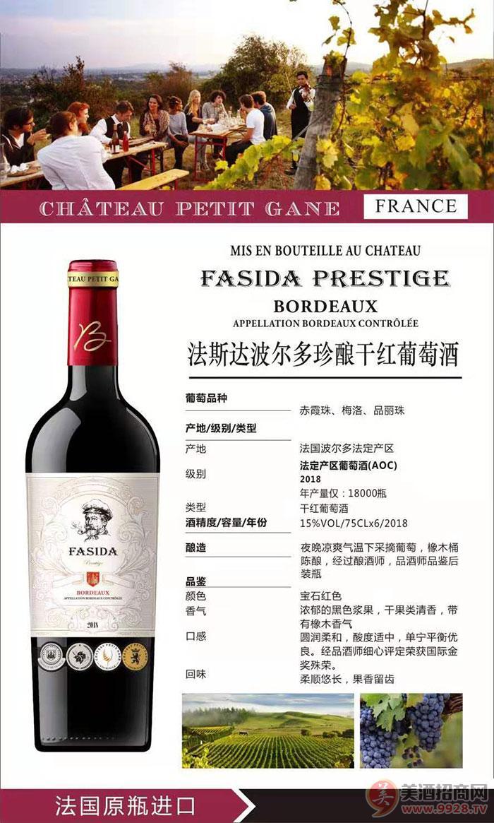 法斯达波尔多古堡干红葡萄酒(白标)15度750ml