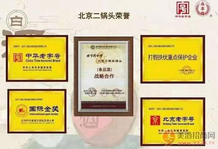 北京久盛�L和酒�I有限公司招商政策