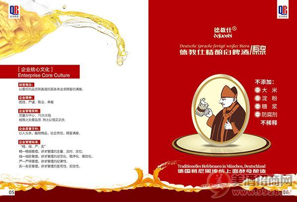 黑龙江全润啤酒有限公司