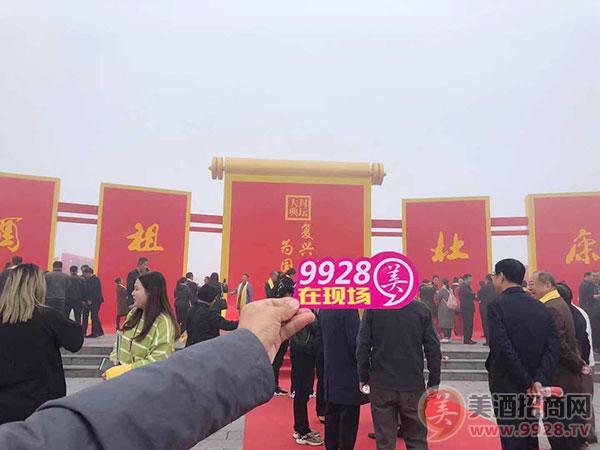 2019己亥年·酒祖杜康·封坛大典