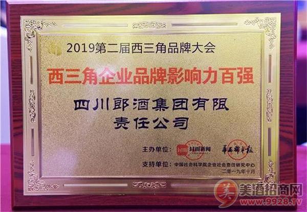 2019西三角企业品牌影响力百强