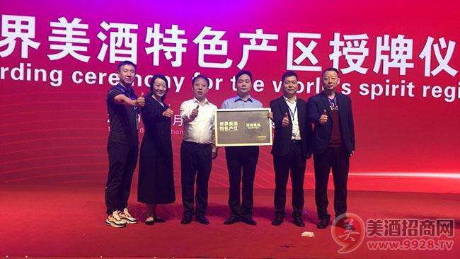 河南渑池荣膺世界美酒特色产区