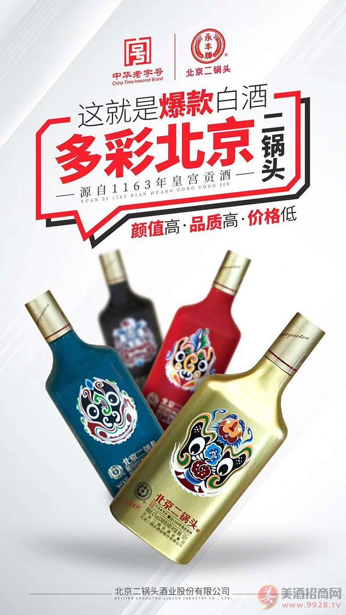 永�S多彩(北京)酒�I有限公司招商政策