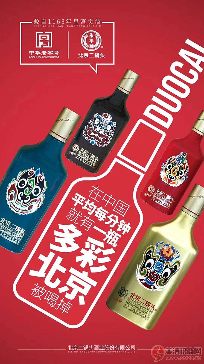 永丰多彩(北京)酒业有限公司招商政策