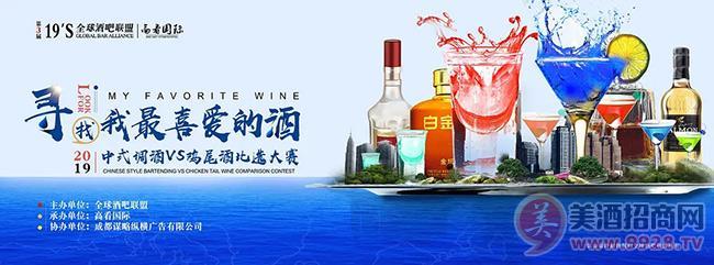 寻找我最喜爱的酒:2019中式调酒VS鸡尾酒比选大赛