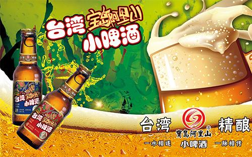 【发现美酒】台湾精酿小啤酒,宝岛阿里山小啤酒