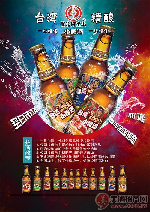 台湾精酿小啤酒招商