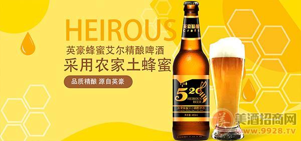 英豪蜂蜜艾尔精酿啤酒
