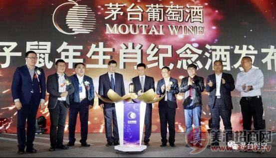 茅台葡萄酒庚子鼠年纪念酒发布现场