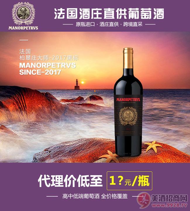法��柏翠�f大��葡萄酒