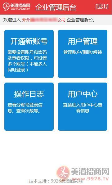 分账号管理系统