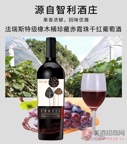 法瑞斯红酒