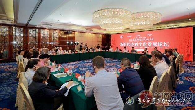 第三届国际诗酒文化大会在川启幕,泸州老窖探索文化白酒新价值