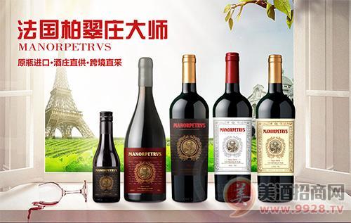 柏翠庄大师葡萄酒