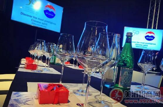 贵州茅台助力国际侍酒师50周年大会