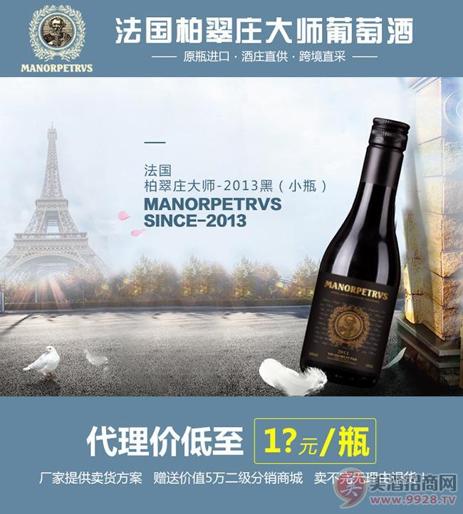 法国柏翠庄大师葡萄酒